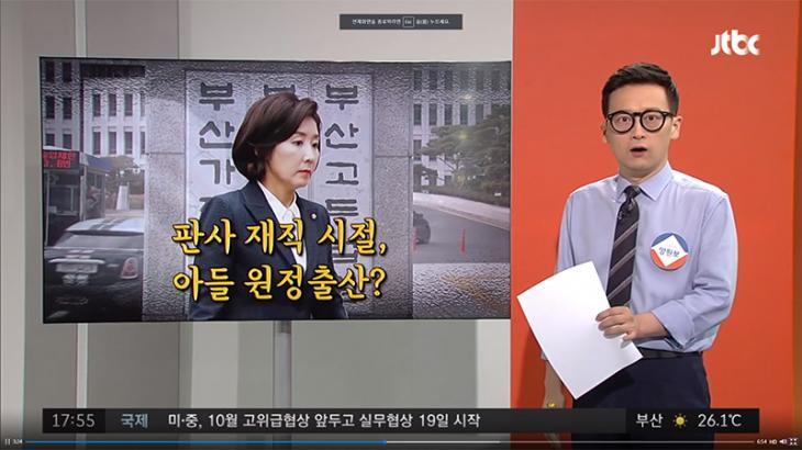 JTBC 5시 정치부회의