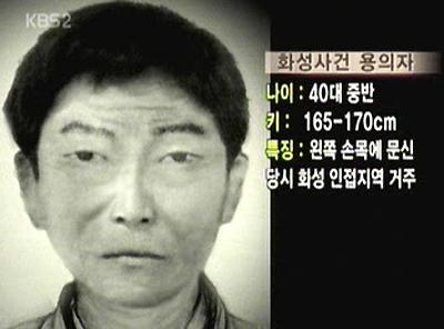 화성 연쇄 살해 용의자 / KBS 방송 캡처