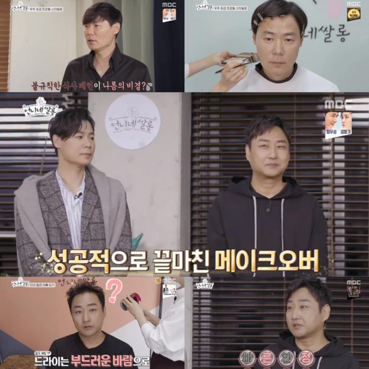 MBC '언니네 쌀롱' 방송 캡처
