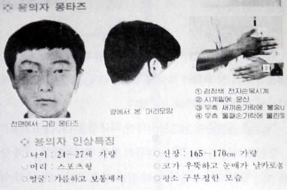 처제살인사건 살인범 몽타주 / 연합뉴스