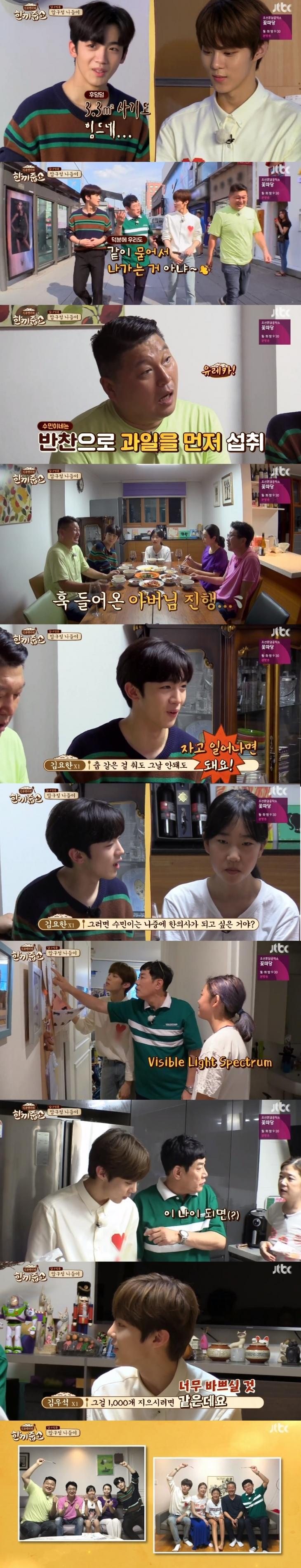 엑스원 김요한 김우석 이경규 강호동 / JTBC '한끼줍쇼' 캡처