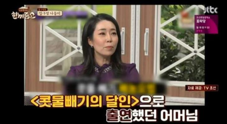 김난희 한의사 / JTBC '한끼줍쇼' 방송캡처