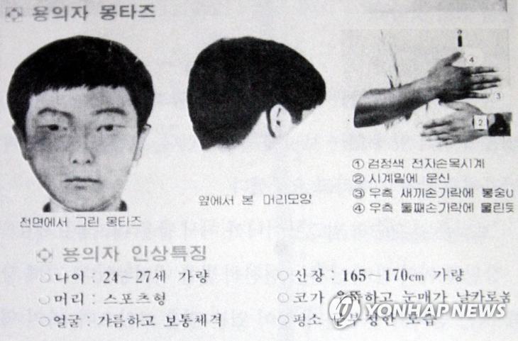 화성연쇄살인사건 몽타주 / 연합뉴스