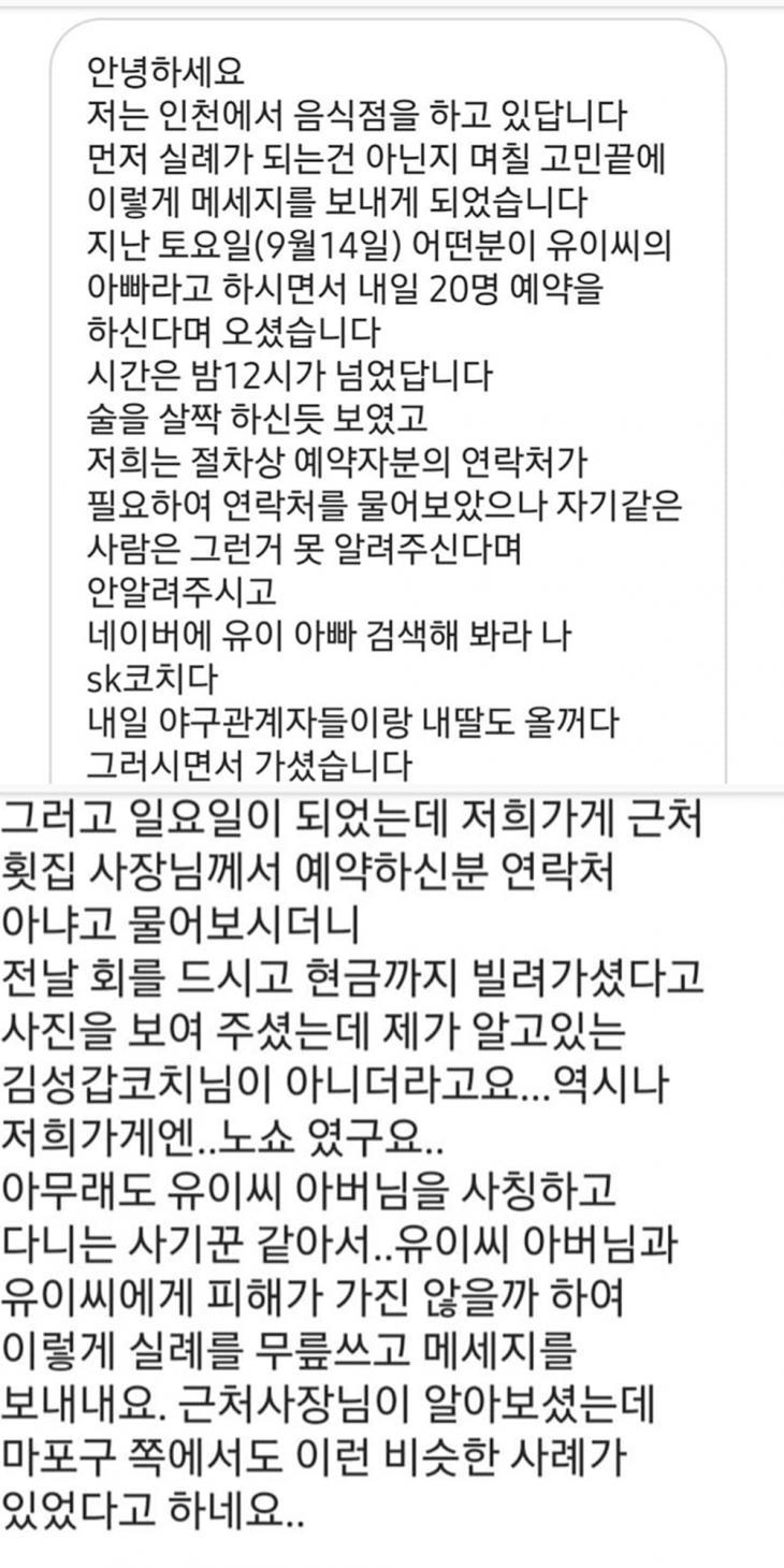 유이 인스타그램