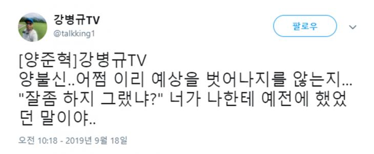 강병규 트위터 캡처