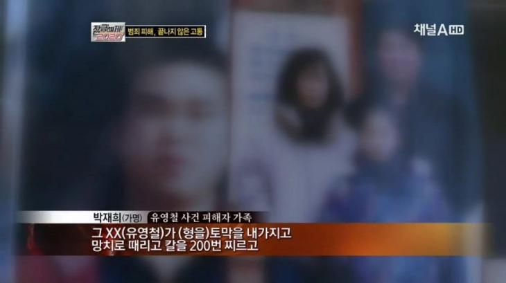 유영철 / 채널A 방송 캡쳐