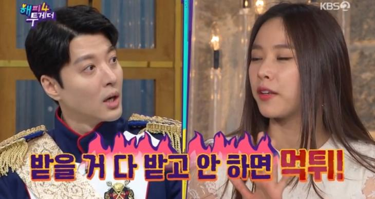 조윤희 이동건 / KBS2 '해피투게더4' 캡처