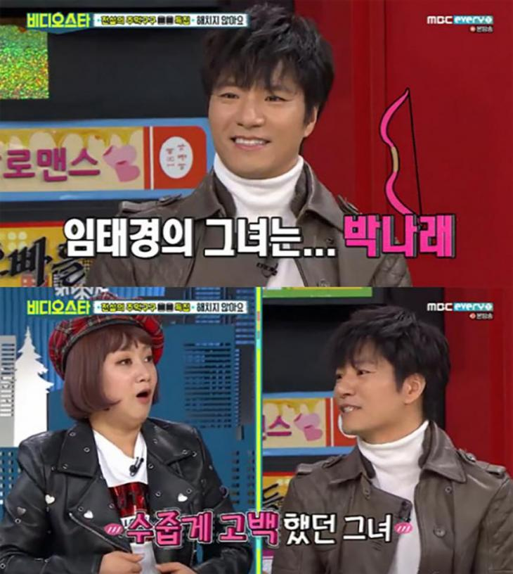 임태경 이상형 박나래 / MBC에브리원 방송캡처