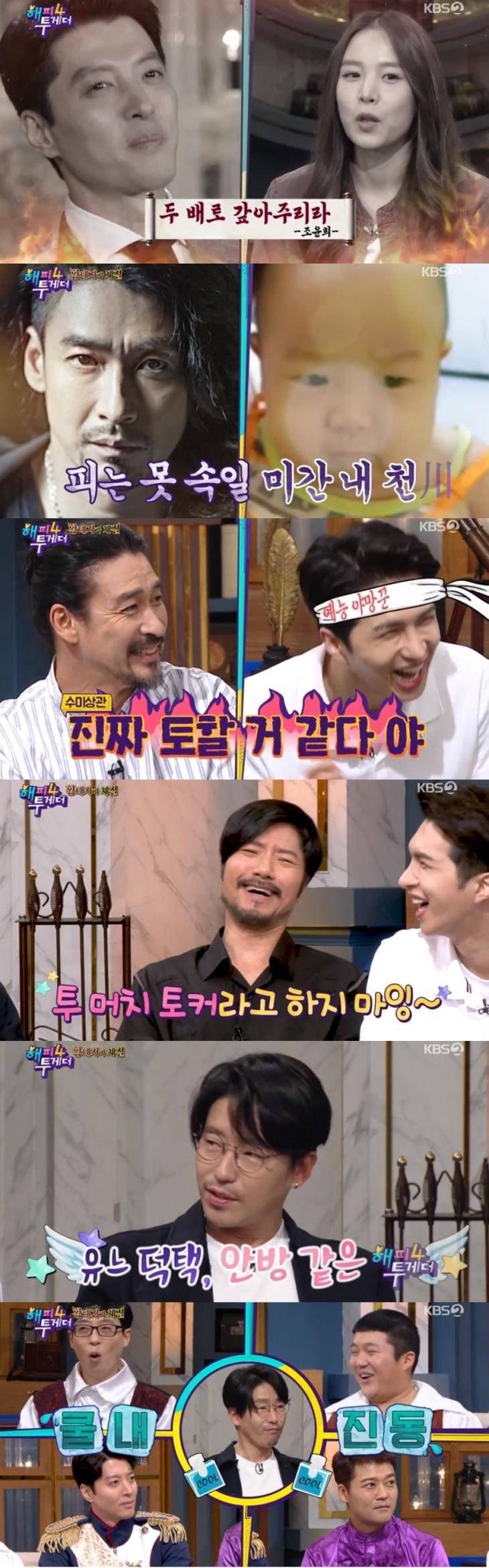 KBS2 '해피투게더4' 캡처