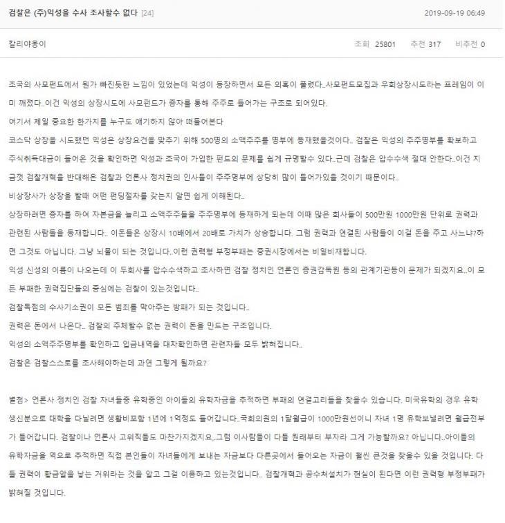 윤석열 검찰은 익성을 수사하지 않을 것이라는 한 누리꾼의 글 / 딴지일보 자유게시판