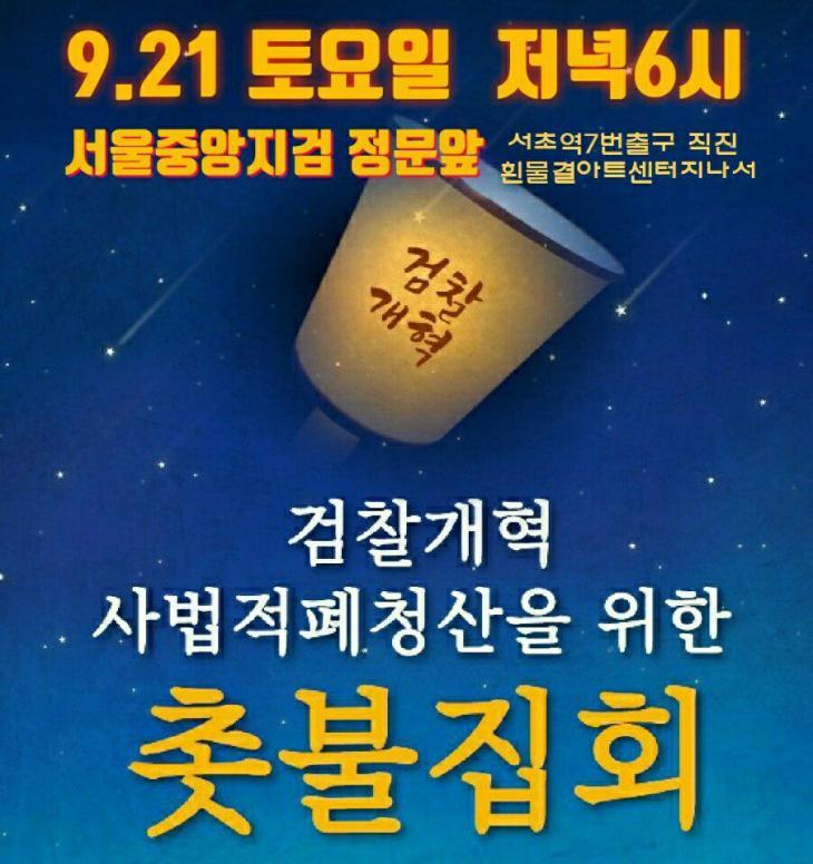검찰개혁 사법적폐청산을 위한 촛불집회