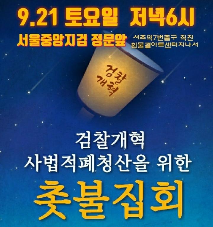 검찰개혁촛불집회