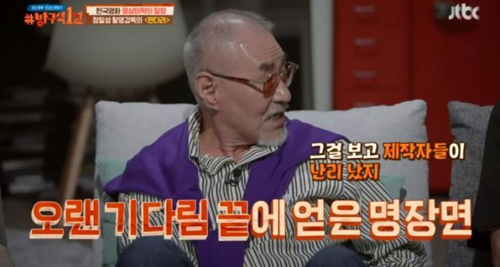 정일성 감독 / JTBC '방구석 1열' 캡처