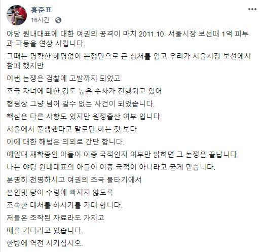 """홍준표 전 대표의 페이스북 글 - 나경원 원정출산 의혹 관련 """"아들 이중 국적 여부 밝히면 될 일"""""""