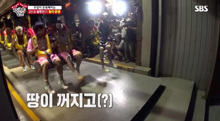 '집사부일체' 놀이공원 경주월드 /  SBS '집사부일체' 방송캡처