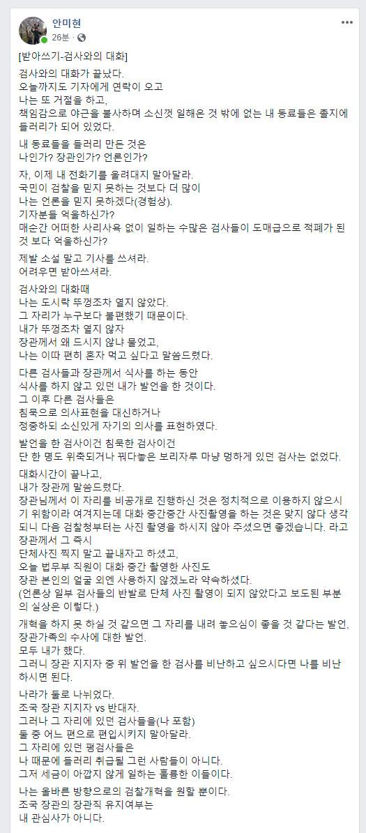 안미현 검사가 조국 장관과 진행된 '검사와의 대화' 관련해 남긴 글