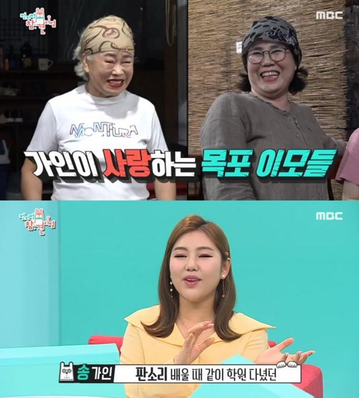 MBC '전지적 참견시점' 방송 캡처