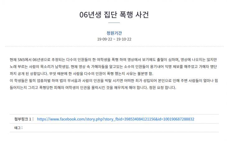 국민청원 홈페이지 캡처