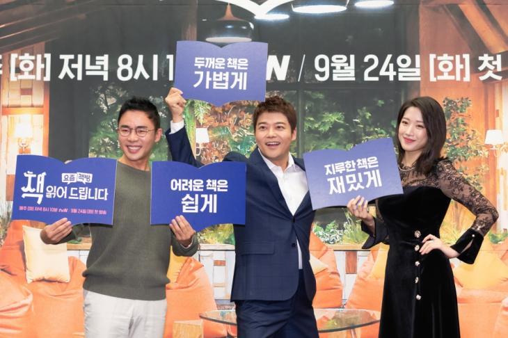 tvN '요즘책방: 책읽어드립니다'