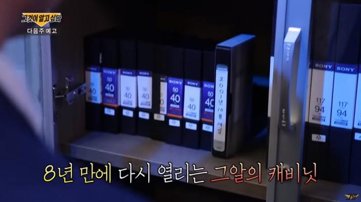 SBS '그것이 알고싶다' 유튜브 화면 캡처