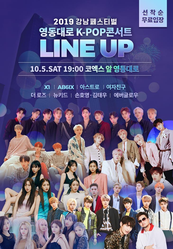 2019 강남페스티벌 공식 SNS
