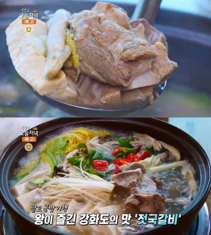 MBC '생방송 오늘저녁' 방송 캡처