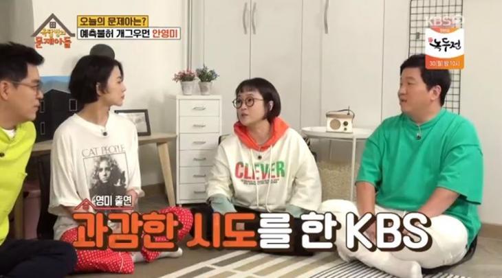 KBS 2TV '옥탑방의 문제아들' 46회 방송 캡처