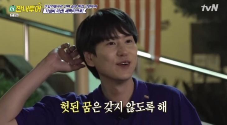 규현 / tvN '더 짠내투어' 캡처