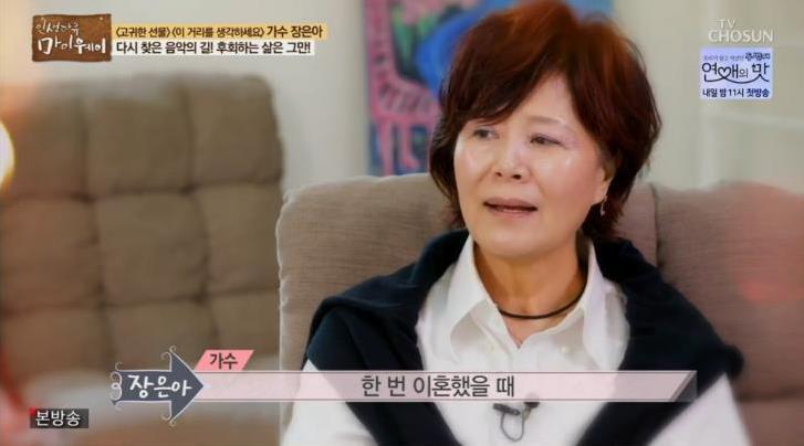 TV조선 '인생다큐-마이웨이' 방송 캡처