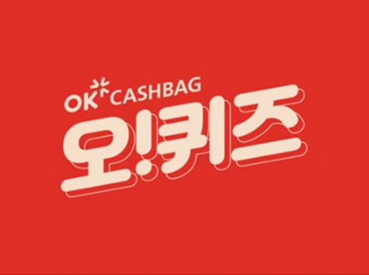 OK캐쉬백 홈페이지