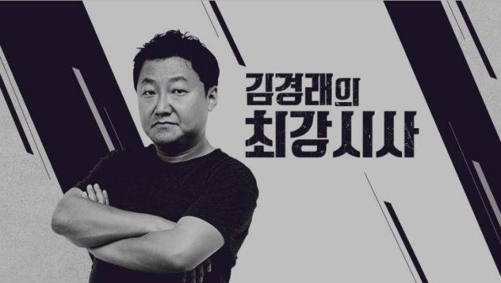 김경래의 최강시사
