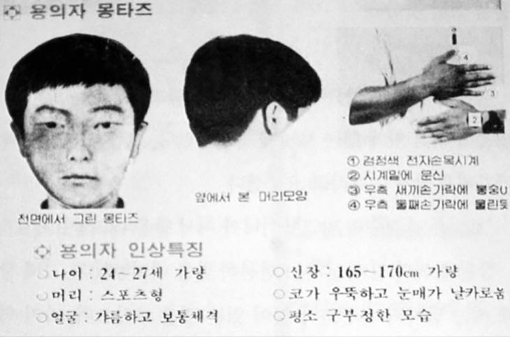 화성연쇄살인 용의자 얼굴 몽타주 / 연합뉴스