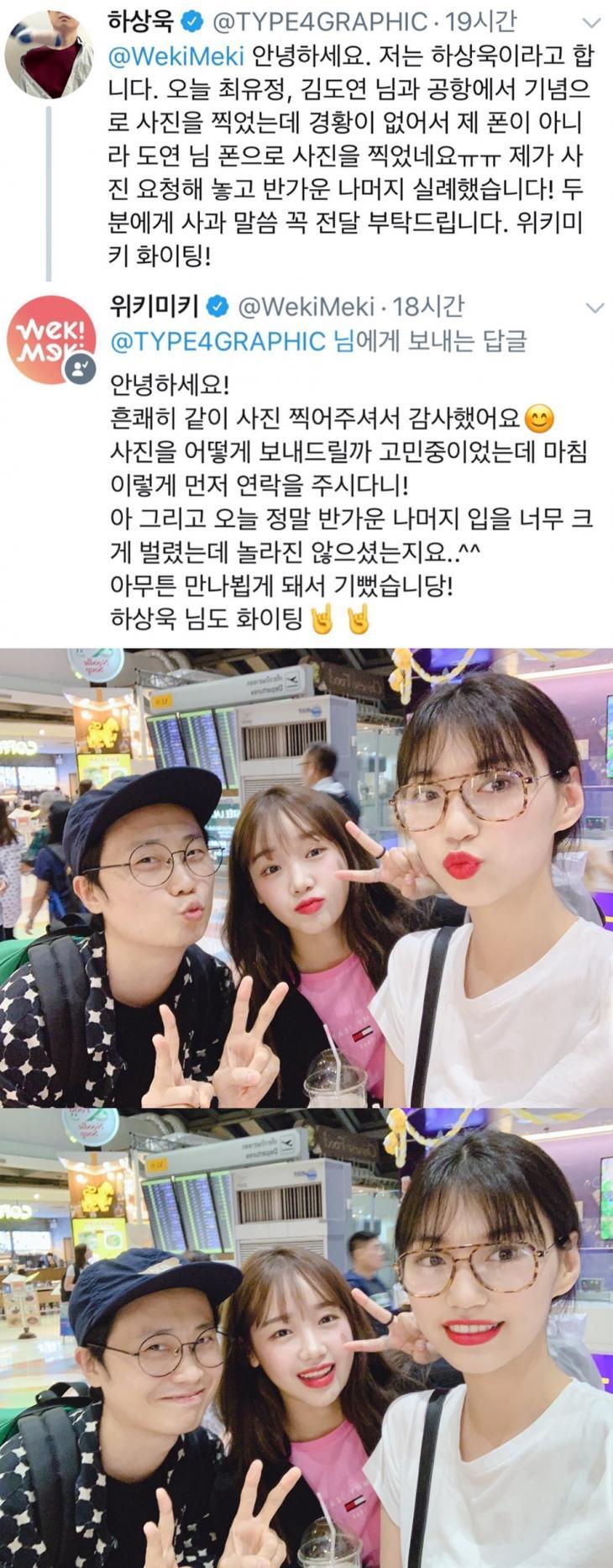 하상욱-최유정-김도연 / 하상욱-위키미키 트위터, 온라인 커뮤니티