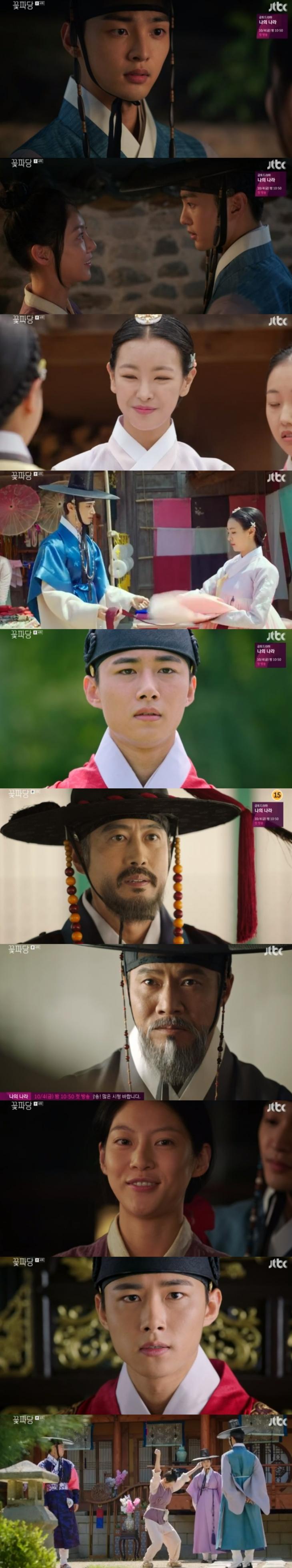 JTBC '조선혼담공작소 꽃파당' 캡처