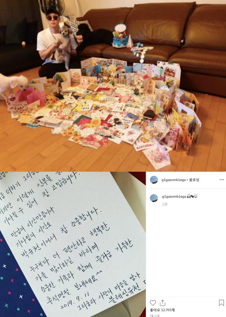 박유천 / (위) 박유환 인스타그램 (아래) 박유천 인스타그램