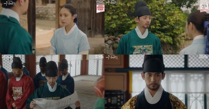 MBC'신입사관 구해령' 방송캡처