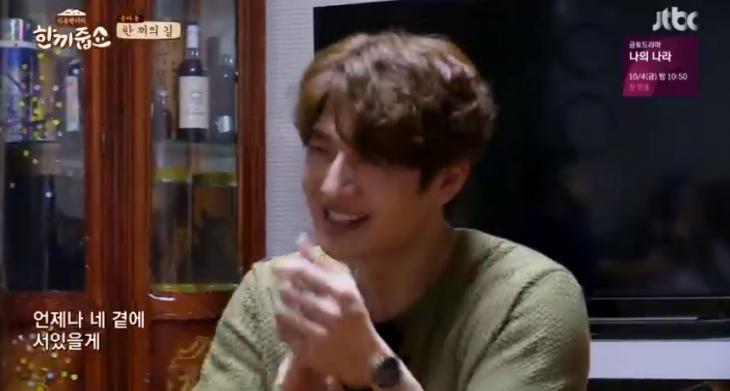 손호영 / JTBC '한끼줍쇼' 캡처