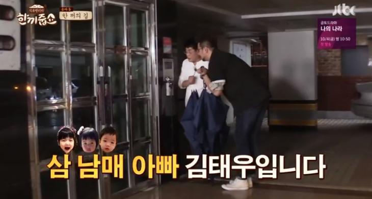 김태우 / JTBC '한끼줍쇼' 캡처