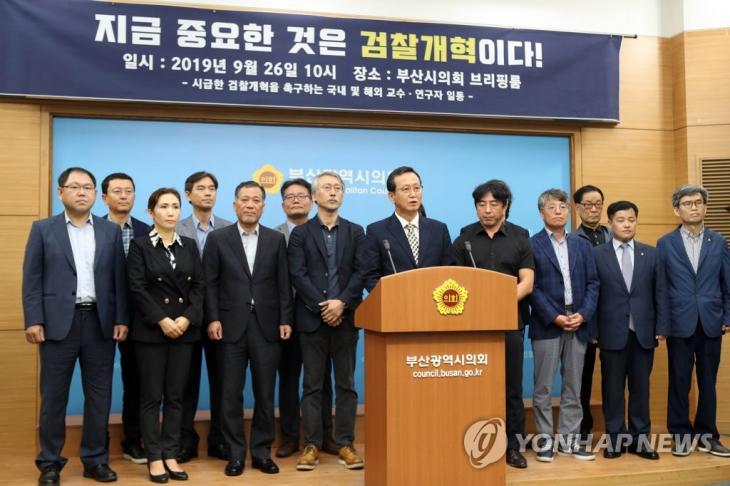 '시급한 검찰개혁을 촉구하는 국내 및 해외 교수•연구자 일동' 검찰개혁 시국선언 / 연합뉴스