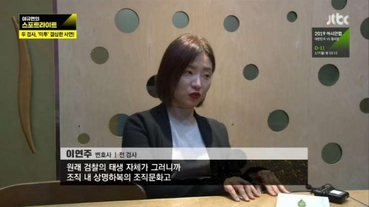 JTBC '이규연의 스포트라이트'에 출연한 이연주 변호사