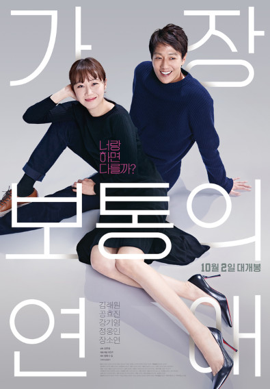SBS '접속 무비월드' 방송 캡처