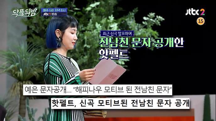 tvN '악플의 밤' 예고편 캡처