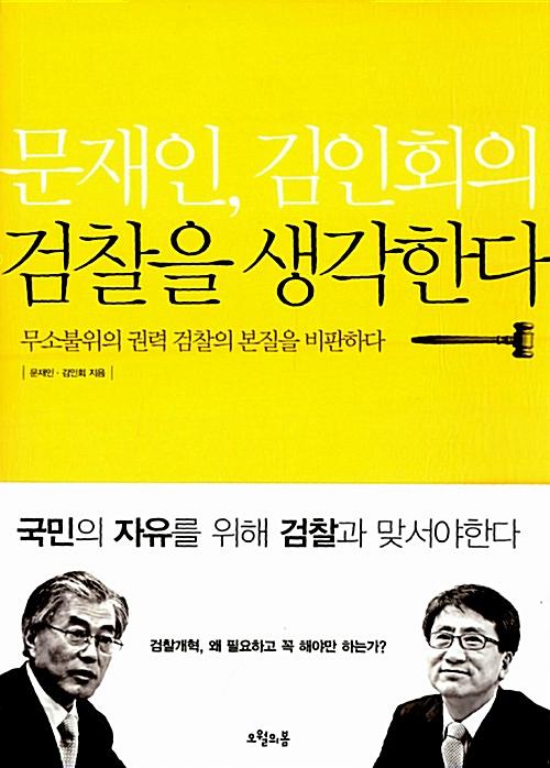 문재인, 김인회의 검찰을 생각한다 / 오월의봄