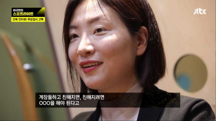 이주연 변호사 / 이규연의 스포트라이트 179회 '미투', 두 검사 이야기