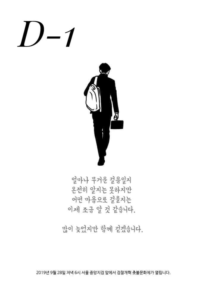 검찰개혁 촛불집회 포스터