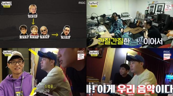 MBC '놀면 뭐하니?'방송캡처