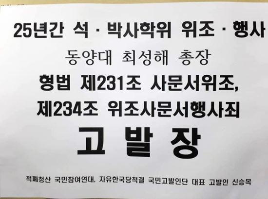 최성해 총장 사문서위조 혐의 고발장