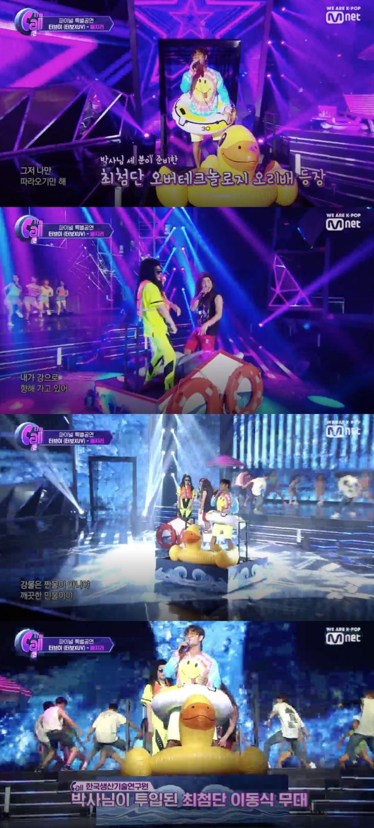 Mnet '더콜2' 방송 캡처