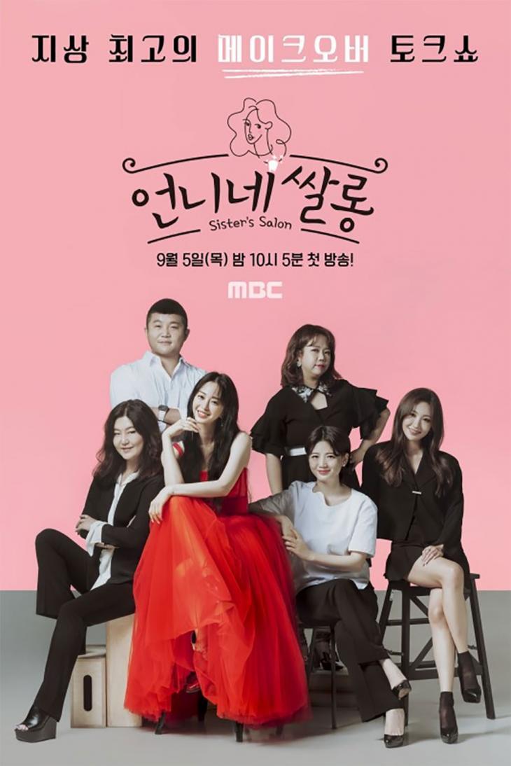 MBC '언니네 쌀롱'