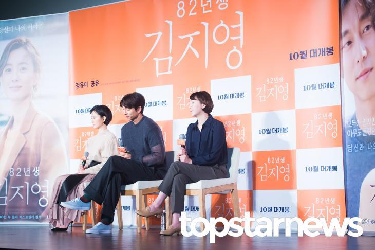 정유미-공유-김도영 / 톱스타뉴스 HD포토뱅크